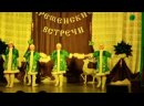 Танец Зимушка - зима.