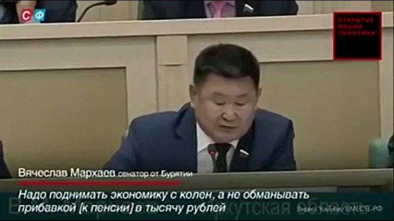 Тут сенатор из Бурятии Вячеслав Мархаев сказал интересную вещь чекните При крахе пенсионной системы меняют правительство m