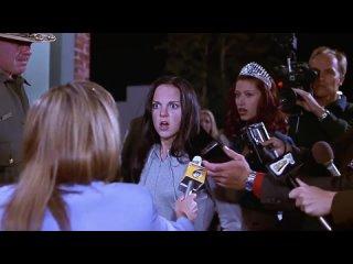Синди! У Тебя Жопа Толстая! Очень страшное кино (2000)►Момент из фильма