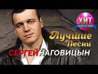 Сергей Наговицын - Лучшие Песни _ Хит Нон Стоп