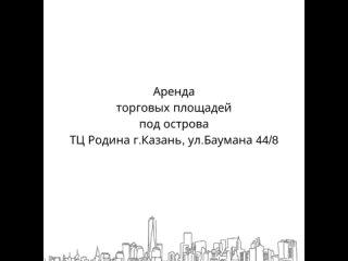 ✔АРЕНДА ТОРГОВЫХ ПЛОЩАДЕЙ ПОД ОСТРОВА/КИОСКИ 👇 в КРЦ РОДИНА  г. Казань