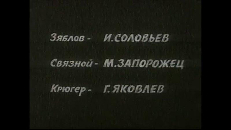 Последний рейс Альбатроса 3 4 серии Фильм 1971 года