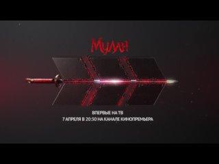 Впервые на ТВ «Мулан» 7 апреля в 20:30 мск на Кинопремьере