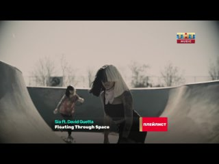 Sia ft. David Guetta - Floating Through Space (ТНТ Music) Плейлист