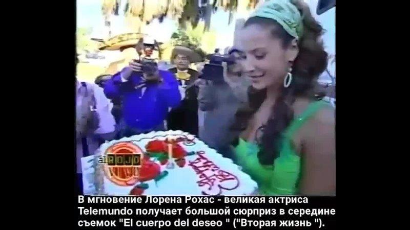 Лорена Рохас Поздравление с Днем рождения на съёмках Вторая жизнь 2006
