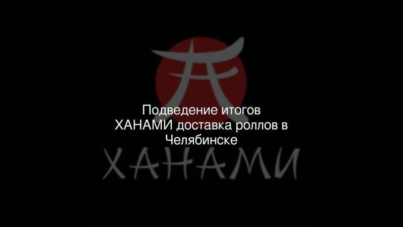 ХАНАМИ доставка роллов в Челябинске 01 03 2021