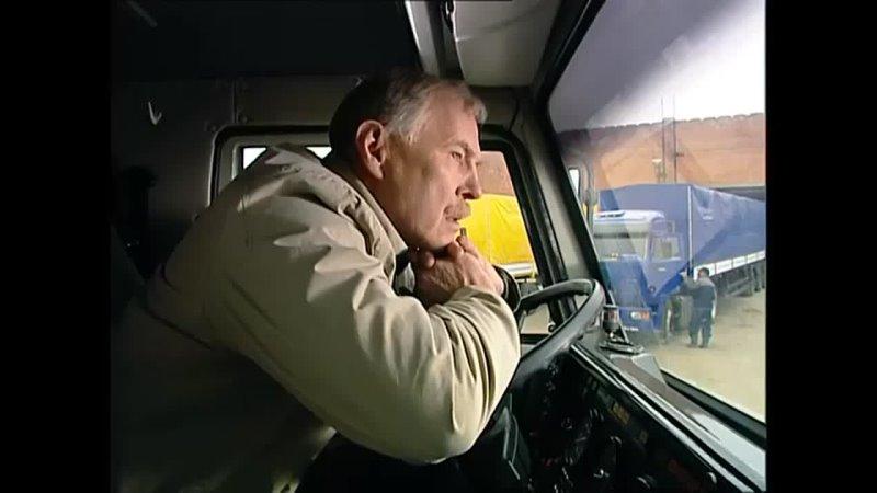 Прощание Иваныча с КАМАЗом 54115 Дальнобойщики 2 серия Двойной капкан
