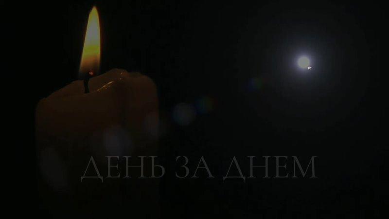 День и ночь простирает Он руки Свои к народу непокорному День за днём Дневник православного священника архиепископ Антоний Ми