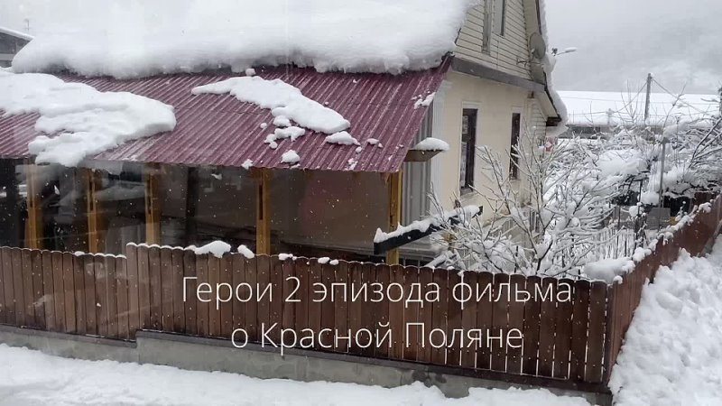 Герои 2 эпизода фильма о Красной Поляне