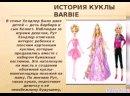 кукла барби.mp4
