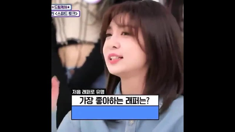 Дами из Dreamcatcher упомянула CL на шоу Idol League