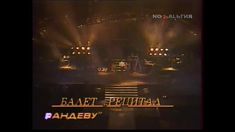 Рецитал 1989