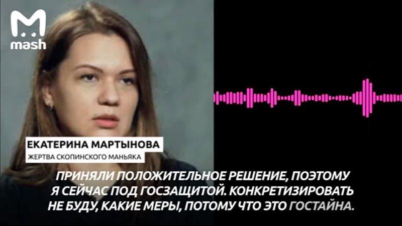 Одна из жертв маньяка Мохова получила государственную защиту