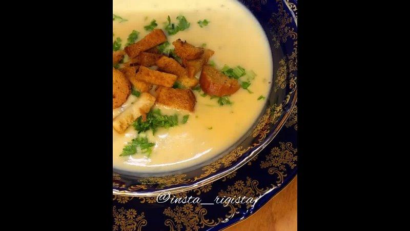 🍴СЫРНЫЙ СУП суп первые блюда 📋 ИНГРЕДИЕНТЫ Морковь 1 штПлавленый сыр 200 гТвердый сыр 50 100 гКартофель 300 гЗелень 20