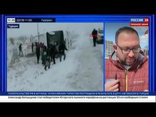 Кадры с места смертельного ДТП с россиянами в Турции