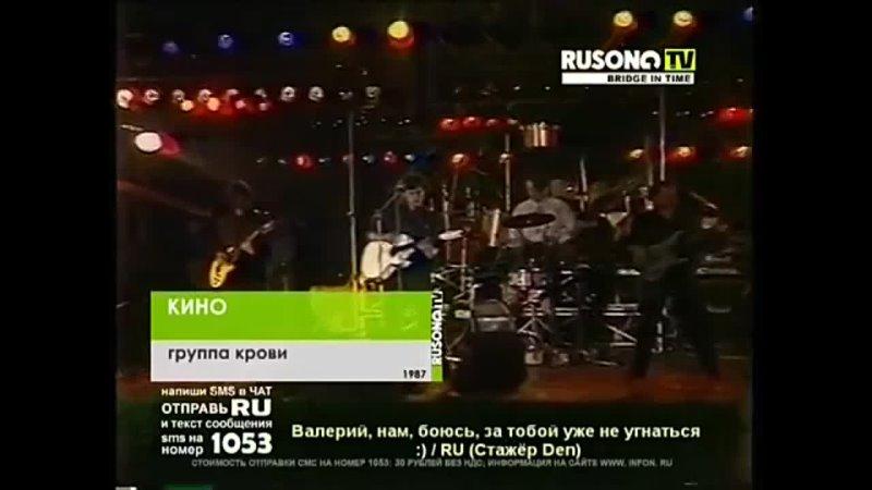 Кино - Группа крови (1990) (Rusong TV).mp4
