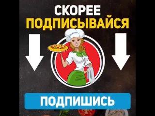 Кулинария 3