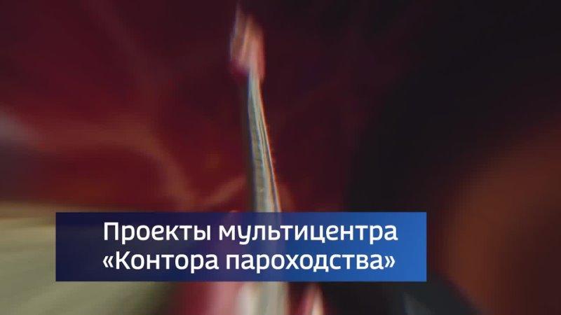 Вести Интервью проекты Конторы пароходства