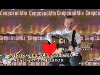Анатолий Ромашков - Ты меня простишь (клип1)
