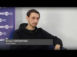 "АНОНС ПРОГРАММЫ ""ИНТЕРВЬЮ"": Антон ПАРШУНАС"