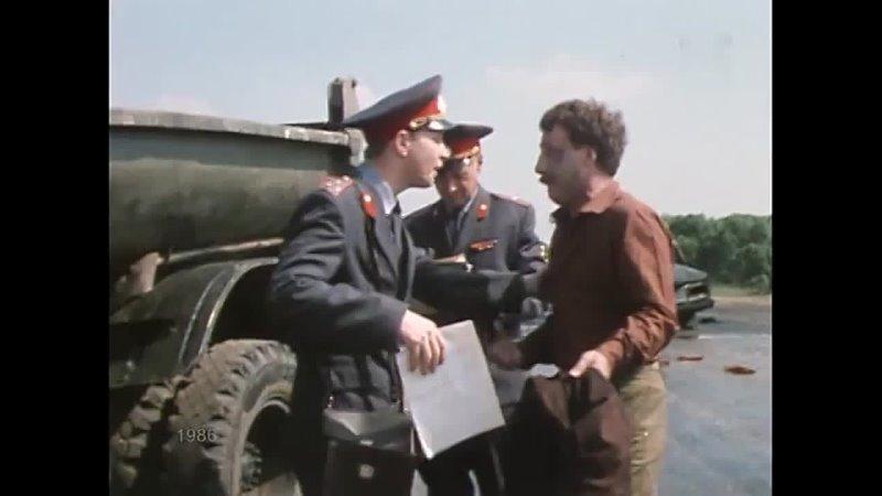 Встречная полоса 1986 СССР
