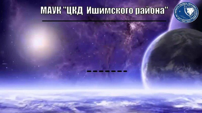 Мечты о космосе ОРЛОВ АЛЕКСАНДР.mp4