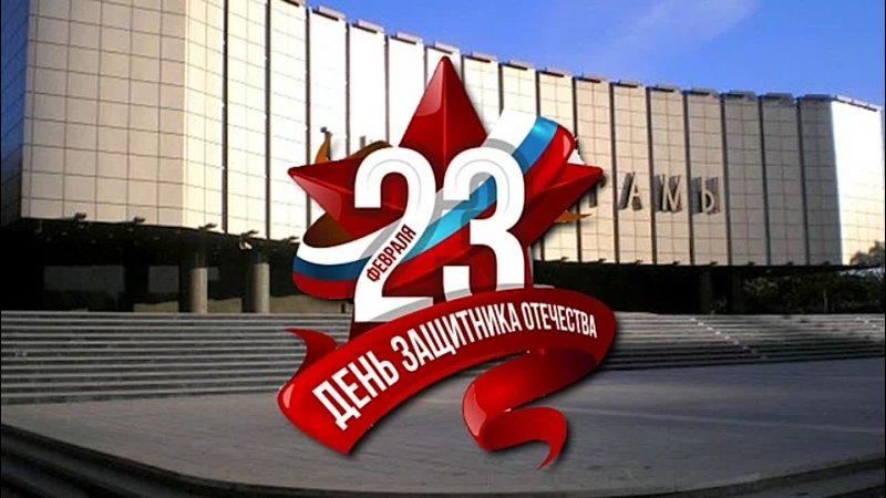 Поздравление с Днём защитника Отечества от актрис Краснодарского театра драмы