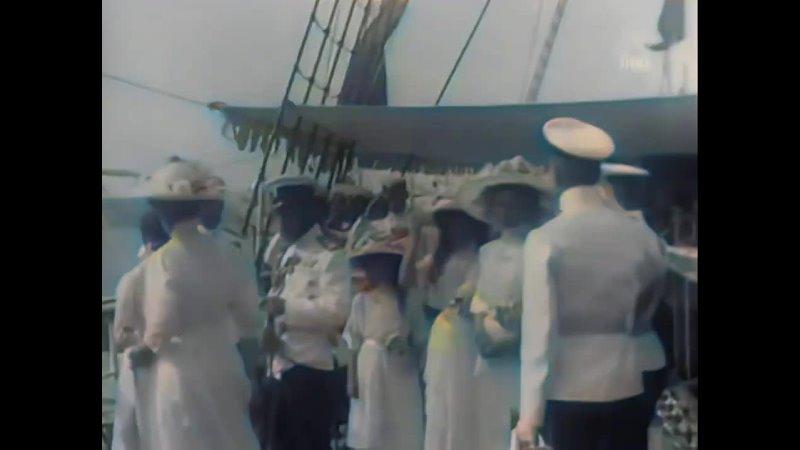 Царская Семья на яхте Штандарт и других кораблях