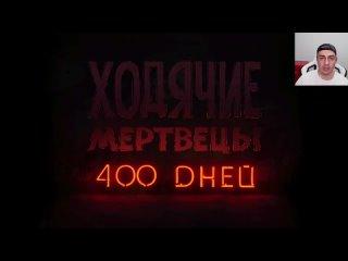 [SkripyaK Play] ХОДЯЧИЕ 400 ДНЕЙ ! КАК ВСЕ НАЧИНАЛОСЬ ➤ ХОДЯЧИЕ МЕРТВЕЦЫ 400 Дней ➤ The Walking Dead ПРОХОЖДЕНИЕ