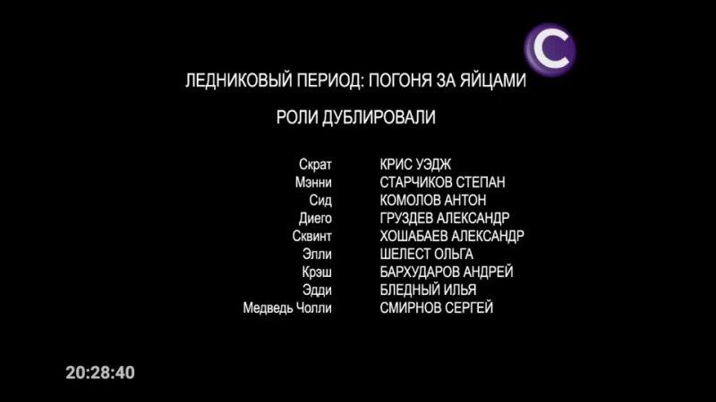 Окончание мультфильма Ледниковый Период заставка и начало программы Русские не Смеются СОЛО 9 04 2021