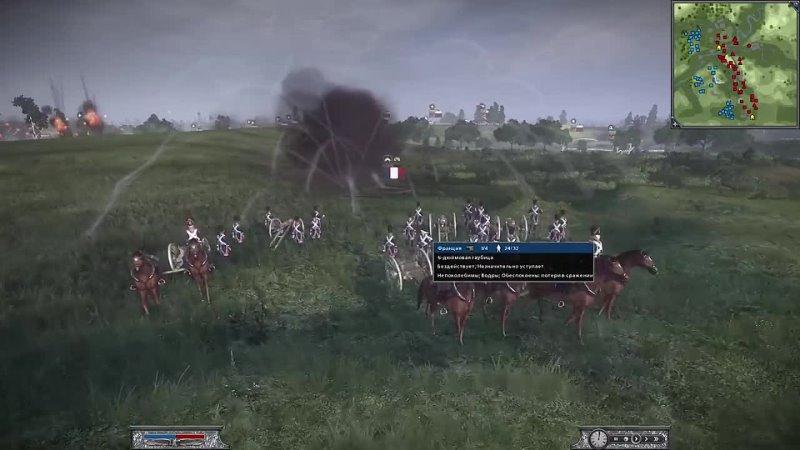 Basset БОРОДИНСКАЯ БИТВА самое масштабное сражение XIX века в Napoleon Total War