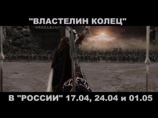 """""""ВЛАСТЕЛИН КОЛЕЦ. ТРИЛОГИЯ"""" в """"РОССИИ"""""""