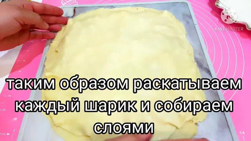 Слойки НАПОЛЕОН