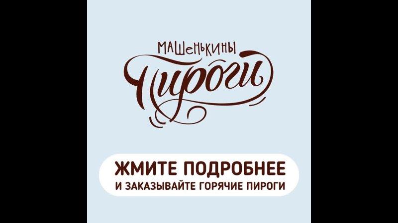 Машины пироги в Рыбинске