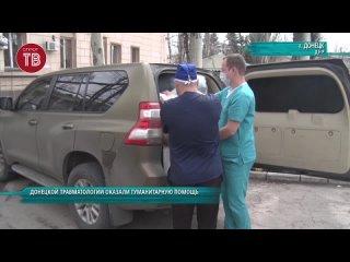 Донецкой травматологии оказали гуманитарную помощь.