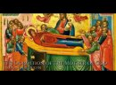 The Dormition of the Mother of God - Alexander Dugin