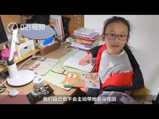 Шанхайская ученица начальной школы предложила исключить контент с цирковым шоу животных из учебников по английскому