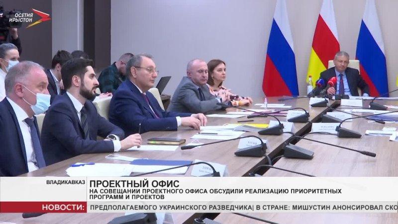На совещании проектного офиса обсудили реализацию приоритетных программ и проектов