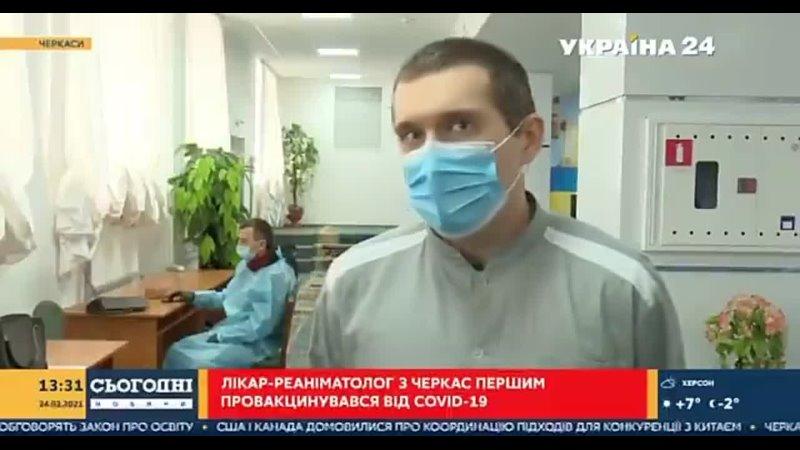 СКОРО В МЕЛИТОПОЛЕ ЛУЧШЕ ПРЕДУПРЕДИТЬ БОЛЕЗНЬ ЧЕМ ПОТОМ ЛЕЧИТЬСЯ Первый пошёл‼ В Украине сделали первую прививку преп