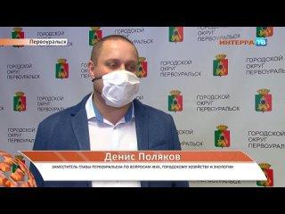 Как Первоуральск пережил каникулы, рассказали в горадминистрации 11 01 21