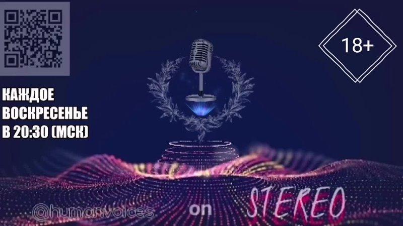 Humanvoices on Stereo Почему молодежь пристрастен к ЛГБТ