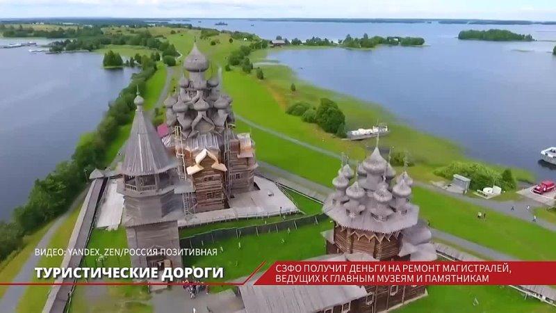 На ремонт дорог к туристическим объектам будет выделено более 20 миллиардов рублей