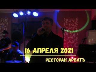 Николай Котрин Ласточка 16 апреля 2021г.