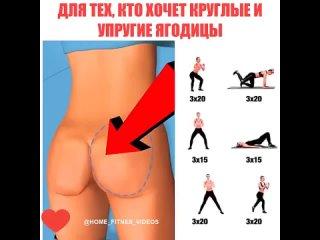 Крутые упражнения для твоей попки!
