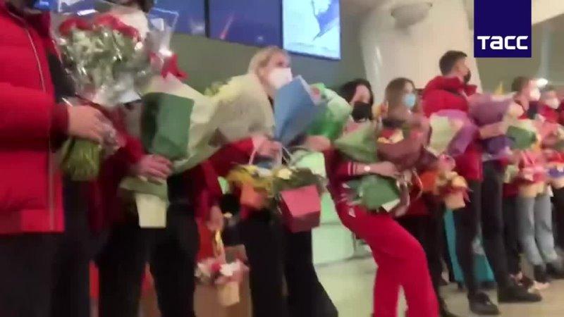 Российских фигуристов после возвращения с чемпионата мира встретили под гимн страны