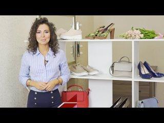 Как подобрать обувь и сумку для гармоничного образа _ Советы стилиста _ Часть