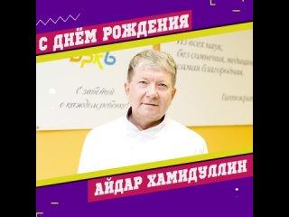 С Днём рождения, Айдар Фаязович!