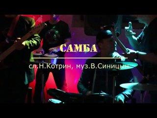 Николай Котрин Самба