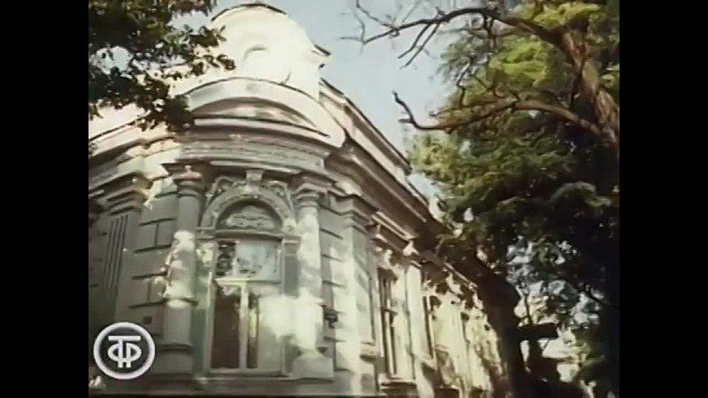 Возмужание в пути На родине Чехова Документальный фильм о Таганроге 1977
