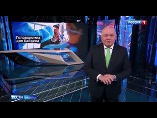 Дмитрий Киселёв о США